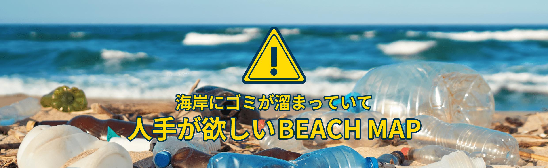 海岸にゴミが溜まっていて人手が欲しいBEACH MAP